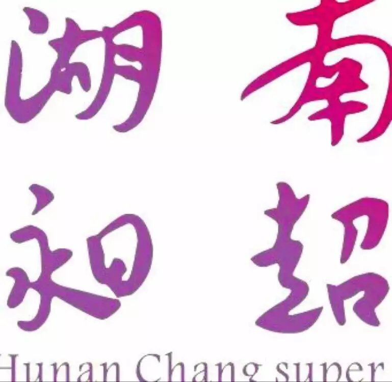 长沙昶超机械有限公司