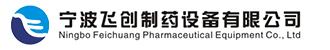 宁波飞创制药设备有限公司