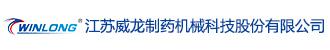 江苏威龙制药机械科技股份有限公司
