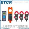 ETCR9500C三通道無線高壓變比測試儀