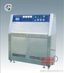 紫外线试验箱  紫外线老化试验箱 紫外线耐气候试验箱