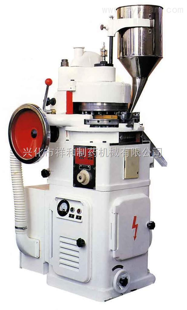 祥和旋转式压片机