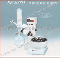 RE-2000A新型旋转蒸发仪