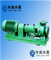 IHF氟塑料防腐化工离心泵
