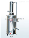 自控型不锈钢蒸馏水器(5L/h)