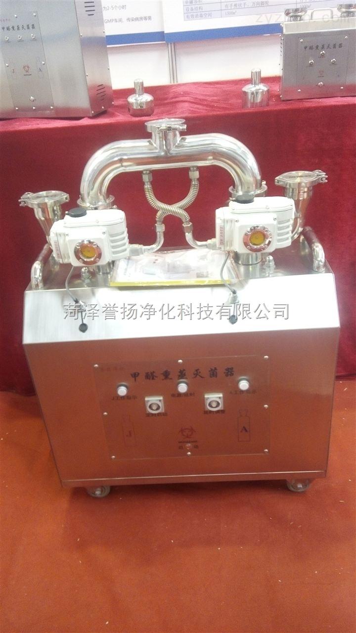 甲醛灭菌器