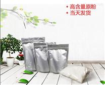 氟康唑原料药-上海蓓琅厂家现货