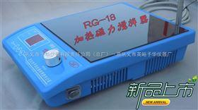 G-18/RG-18恒温数显磁力搅拌器-(巩义予华-*)