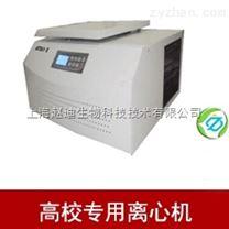 AXTDL5M-Ⅱ臺式低速大容量冷凍離心機