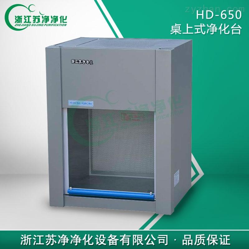 HD-650苏净桌上式水平净化工作台|超净工作台|厂家直销