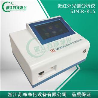 近红外光谱分析仪 苏净自控仪器
