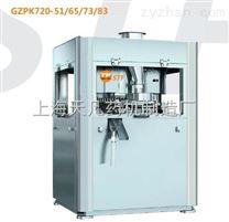 GZPK720系列全自動雙出料高速壓片機