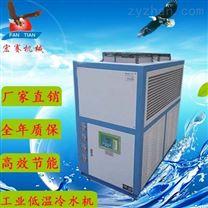 工业低温冷水机 风冷式工业低温冷冻机厂家