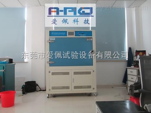 简易式杭州紫外光老化试验箱
