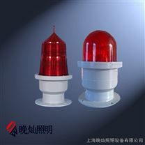 防爆航空障礙燈