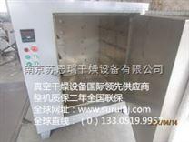 供應儀征RWBZ型微波真空干燥箱制造商