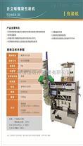 广州诺道供应各种包装机-自立吸嘴袋包装机