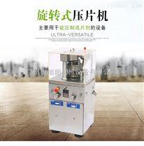 上海旋转式压片机  环保高效压片机