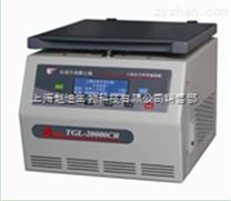 阜阳市TGL-18000cR高速冷冻离心机