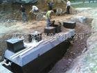 地埋式生活污水处理器 一体化设备