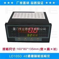 LD105温度巡检仪