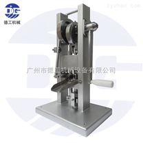 广州德工YP-1.5S台式手摇小型压片机 手动制药机 打锭机