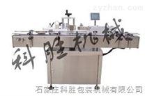 石家庄市科胜TB-90LR智能型自动贴标机