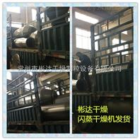 常州闪蒸干燥设备厂家