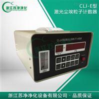 小流量尘埃粒子计数器CLJ-E