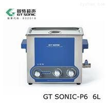 單槽臺式超聲波功率可調清洗機