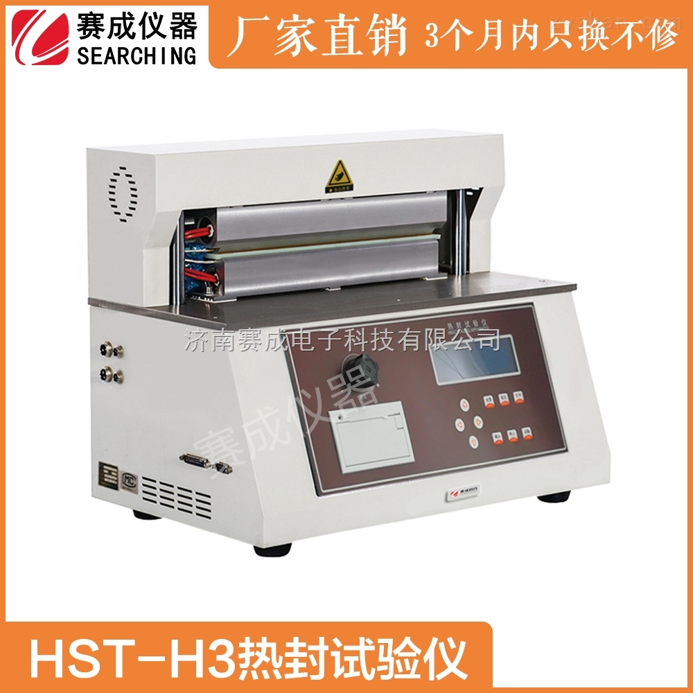 药用PVC硬片热合强度测试仪