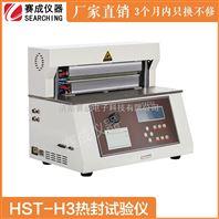 薄膜热封仪测试热合强度仪器济南赛成