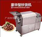 HH-25R山东生产菜籽芝麻加工不锈钢煤气加热炒货机