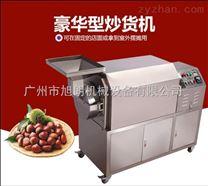 山東生產菜籽芝麻加工不銹鋼煤氣加熱炒貨機