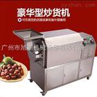HH-100D大型超市滚筒卧式电动蚕豆炒货机