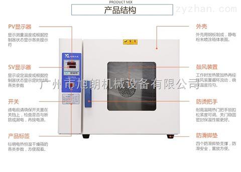 加大功率型智能鼓风工业干燥箱