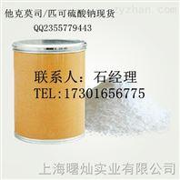 L-缬氨酸原料药厂家|L-缬氨酸厂家价格|L-缬氨酸生产厂家