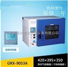GRX-9403A干烤灭菌器