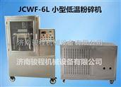 JCWF-6AL-小型中药超低温粉碎机