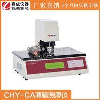 薄膜厚度测定仪纸张厚度检测仪济南赛成测厚仪器