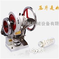 广州诊所专用小型单冲压片机供应商