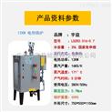 宇益電熱蒸汽發生器12KW工業節能小型鍋爐