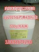 医药级二甲硅油(药用辅料注册批文 )500g/瓶起订