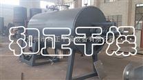 ZKG型耙式真空干燥設備  節能型臥式低溫真空干燥設備