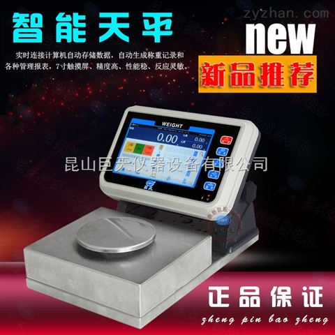 5kg/0.1g天平桌秤自动判别产品分类多少钱