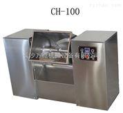 CH槽形混合机