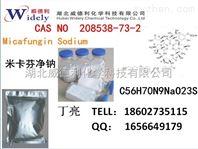 米卡芬净钠208538-73-2原料中间体
