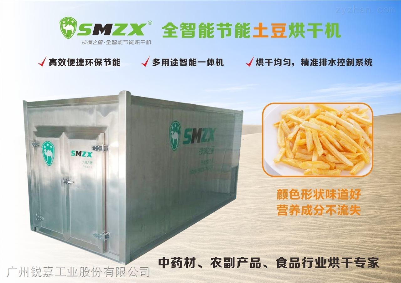S-KF-Z-015/36-II沙漠之星节能烘干机