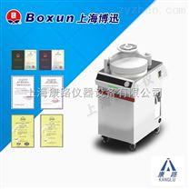 立式壓力蒸汽滅菌器BXM-50VE(價格面議)