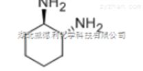 左旋-反式-1,2-环己二胺原料中间体20439-47-8